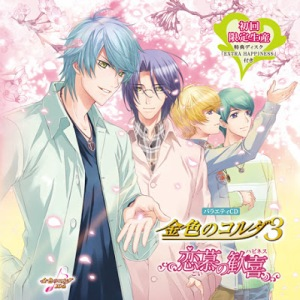 Variety CD Kiniro no Corda 3