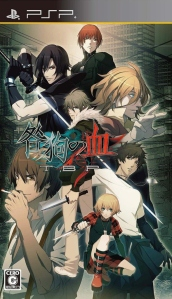togainu_no_chi_true_blood_psp_jp