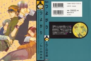 Tsuyogari_vol01_000