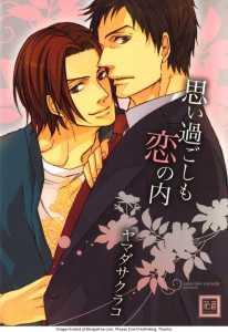 omoi_sugoshi_mo_koi_no_uchi_01_cover